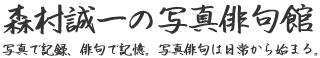 森村誠一の写真俳句館
